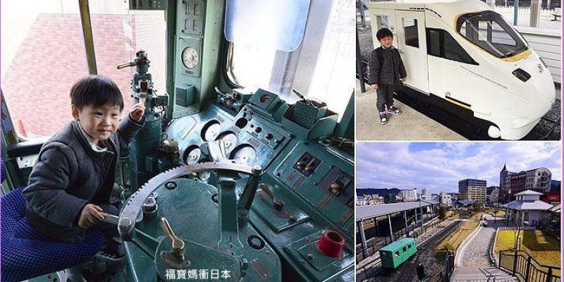 [九州門司港親子景點] 九州鐵道紀念館,自駕觀光列車由布院之森不是夢,買不完的鐵道紀念品