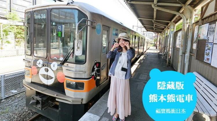 [九州熊本電鐵] 追隱藏版熊本熊電車,上熊本站~北熊本站區間限定列車(含行程安排建議)