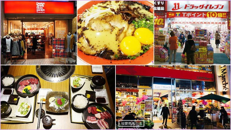 [日本熊本逛街地圖] 熊本逛街完整攻略~逛上通町、鶴屋百貨、PARCO、下通町,吃蜂楽饅頭、桂花拉麵