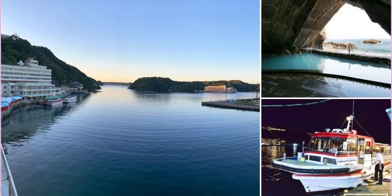 【和歌山住宿】紀伊勝浦站浦島飯店 Hotel Urashima,開船載你入住,在洞窟裡泡溫泉!!