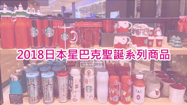 2018日本星巴克聖誕杯及周邊商品,實品分享,開賣當天就有商品賣光!!