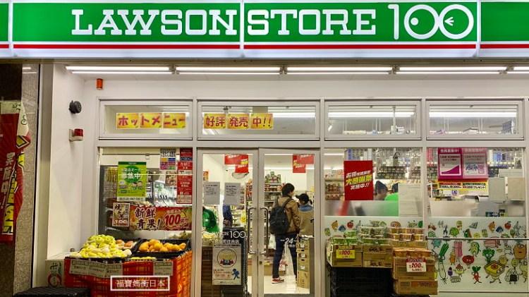 100円的日本LAWSON便利商店,LAWSON 100甜點、飯糰、水果、咖哩、鍋底通通100円