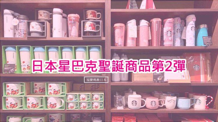 2018日本星巴克聖誕商品第二彈~白色聖誕節系列 實品分享