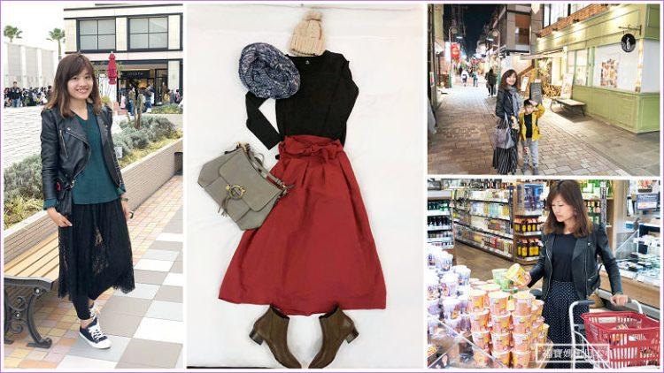 【日本冬季穿搭】如何精簡行李衣物量,推薦WIWI溫灸刷毛發熱衣/發熱褲,外出冬季穿搭/居家舒適又保暖