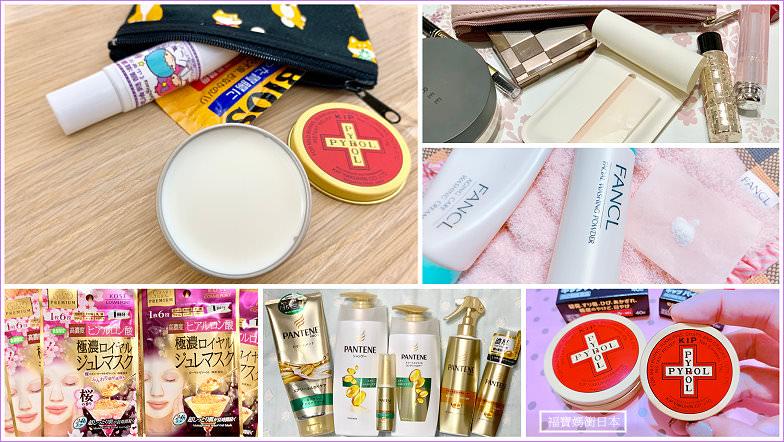 10大日本藥妝店回購清單,KIP PYROL萬用膏、化妝水、潔顏慕斯、沐浴乳、洗護髮、洗顏粉