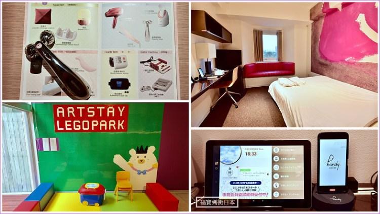 【沖繩國際通親子飯店】WBF ART STAY那霸飯店,國際通平價親子飯店,媽咪免費使用美容電器