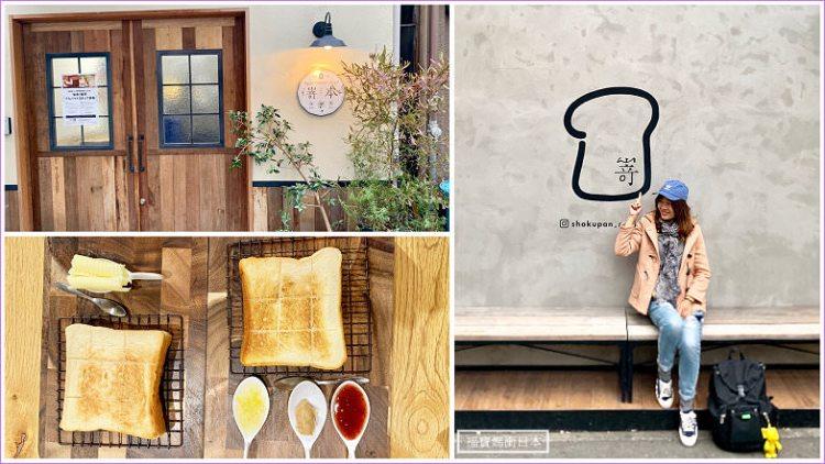 【大阪排隊吐司】高級食パン専門店嵜本 SAKIMOTO BAKERY,搭配16種口味果醬、滑順北海道奶油