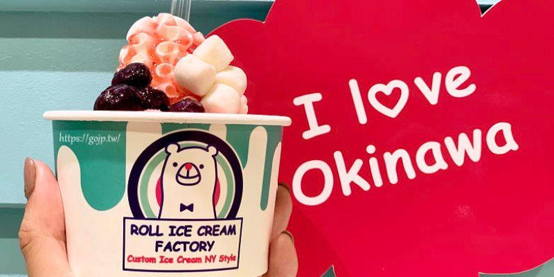 【沖繩必吃】ROLL ICE CREAM FACTORY捲捲冰淇淋,東京大阪排隊名店來沖繩輕鬆吃