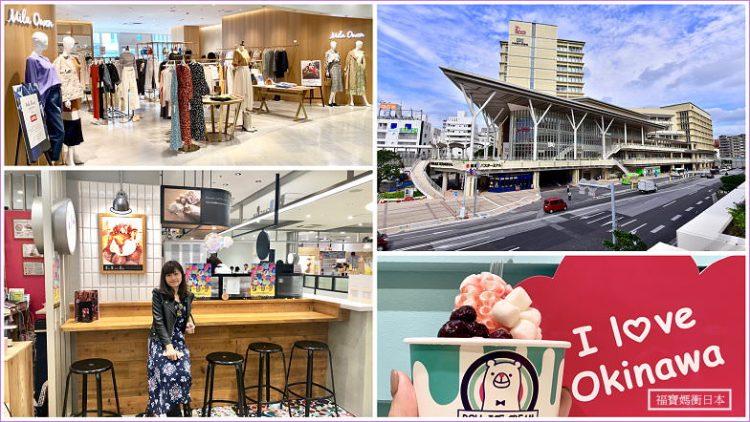 逛【沖繩那霸OPA購物中心】完全攻略,第一間沖繩分店進駐,排隊名店吃不完!! 非自駕搭單軌電車就到~