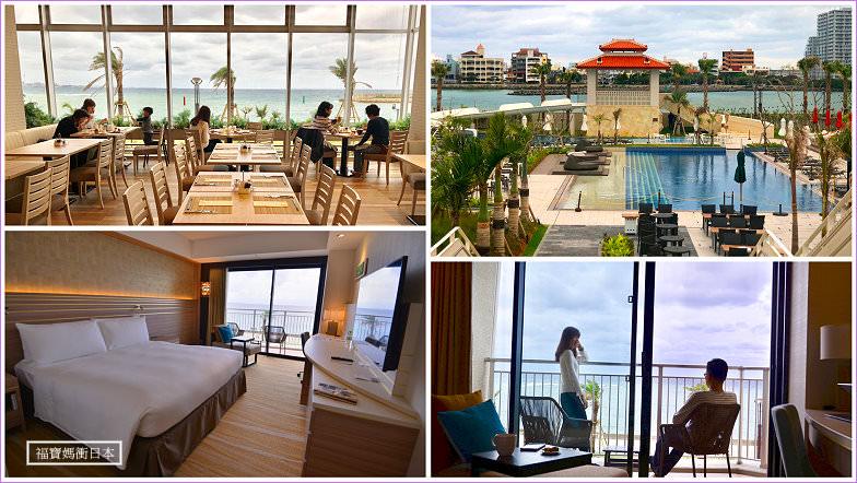 【沖繩美國村海景飯店】沖繩北谷希爾頓逸林度假酒店 DoubleTree by Hilton Okinawa Chatan Resort
