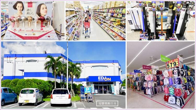 【石垣島購物】石垣島電器行在哪?!附電器行優惠券,最好搬電器+藥妝+童裝+超市的區域