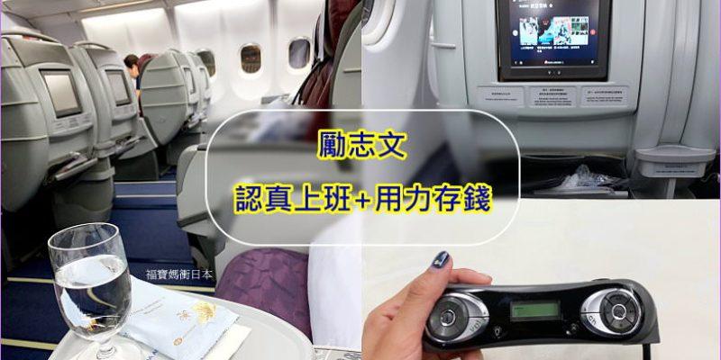勵志文無誤~華航福岡航班商務艙初體驗,搭完只想更認真上班賺錢
