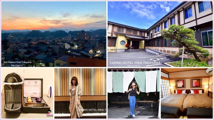 【高山住宿】飛驒高山飯店怎麼挑?! JR高山站、高山古街5間高山溫泉旅館