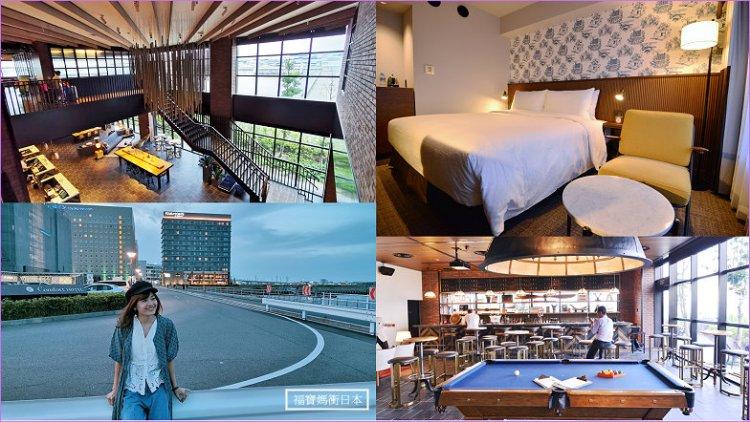 【名古屋機場住宿】名古屋中部國際機場喜來登福朋飯店 Four Points by Sheraton Nagoya Chubu International Airport