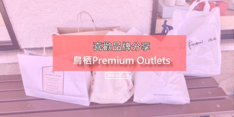 【九州必買】10個鳥栖PREMIUM OUTLETS好買品牌分享(含交通)