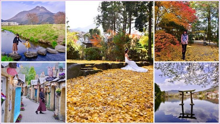 【由布院自由行】5大由布院景點超美拍,含由布院賞櫻賞楓秘境景點~