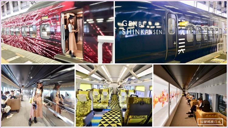 【新潟景點】現美新幹線搭乘提醒,有如美術館的超美現美新幹線,新潟站~越後湯澤站必搭
