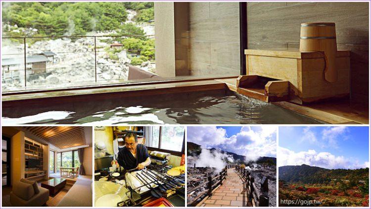 【長崎住宿】長崎雲仙九州酒店 Unzen Kyushu Hotel,雲仙國家公園住一晚,泡雲仙溫泉