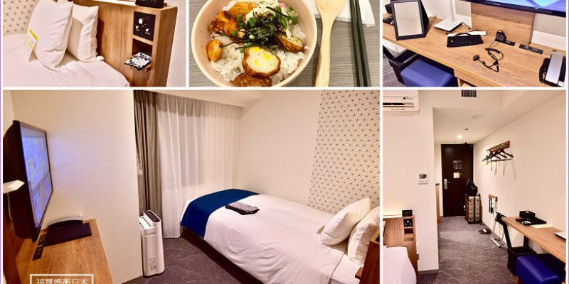 【東京住宿】東京京橋穎特飯店 Hotel Intergate Tokyo Kyobashi,交通機能100分的東京新飯店
