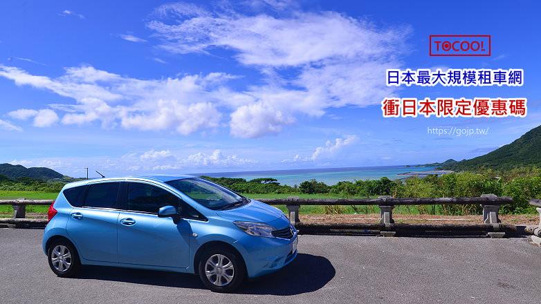 【日本租車自駕比價網】ToCoo!租車限定優惠碼,等於免費租車一天(最優惠),附ToCoo!租車教學