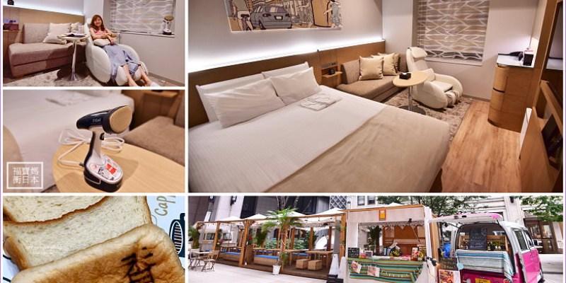 【東京新飯店】東京京橋雷姆飯店 Remm Tokyo Kyobashi,超滿意房間有按摩椅,地鐵京橋站就在飯店門口