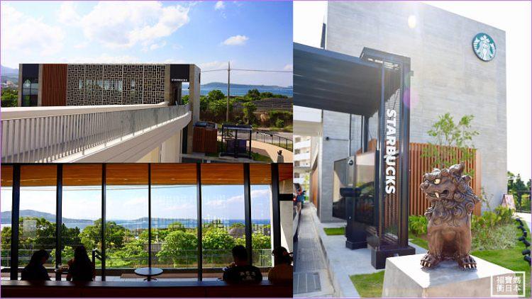 【沖繩海景咖啡館】最美沖繩星巴克的日與夜風情,沖繩美麗海水族館順遊沖繩星巴克