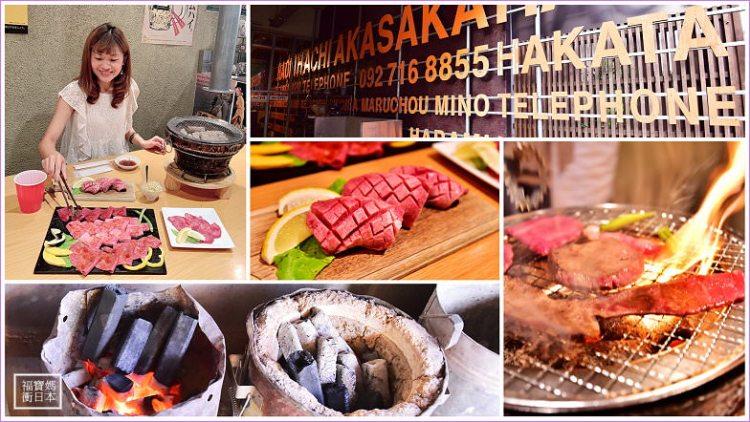 【天神平價燒肉】HACHI HACHI燒肉 88燒肉,和牛五花只要680円!!