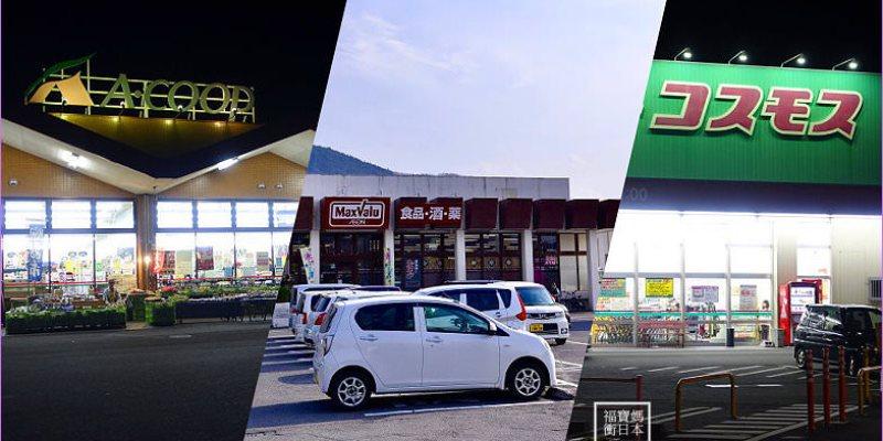 [九州湯布院購物] 由布院超市攻略,不要再說夜晚的由布院無聊 沒地方逛!!