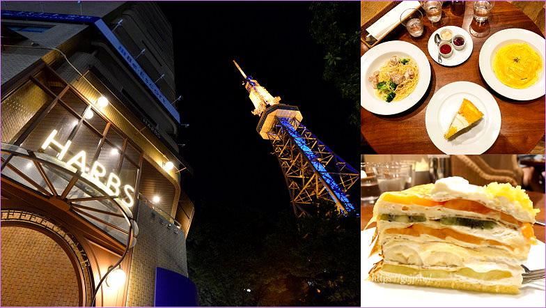 【名古屋必吃美食】HARBS總店榮本店,發源於名古屋更是要來吃HARBS水果千層蛋糕!!