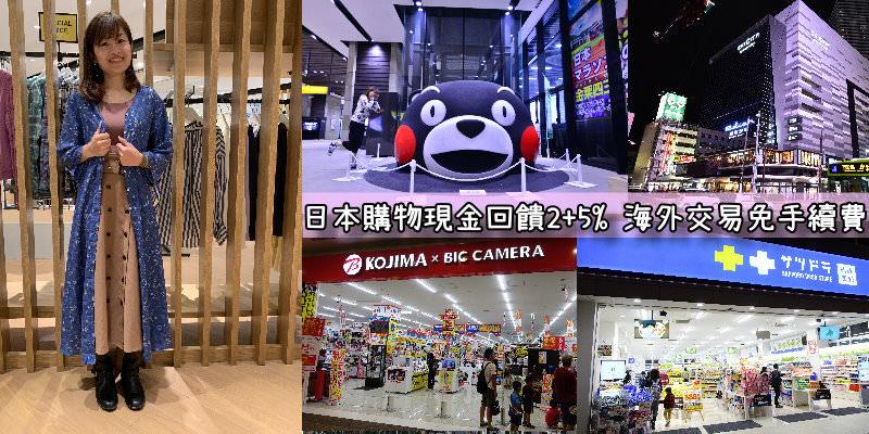 日本購物最新優惠 |  台灣金融卡7%現金回饋,又免1.5%海外交易手續費,可與優惠券合併使用,最高享79折