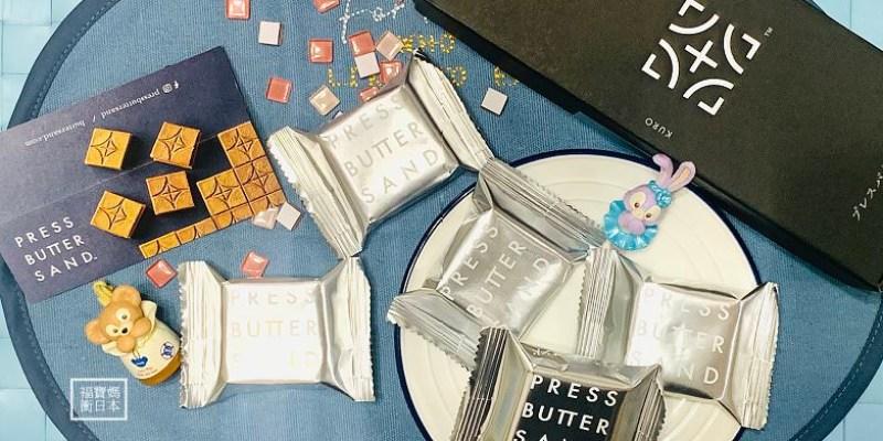 【東京必買伴手禮】東京車站Press butter sand位置+最新可可口味+現烤焦糖奶油餅
