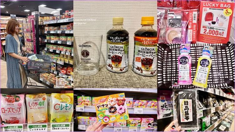 2020日本超市必買~20個日本超市清單,掃貨不能少看這一篇!