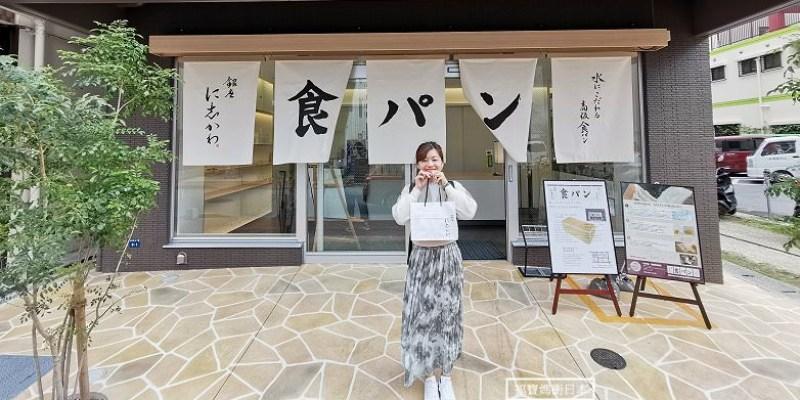 沖繩吐司又一家~銀座NISHIKAWA(銀座に志かわ),好水好Q的沖繩必買美食