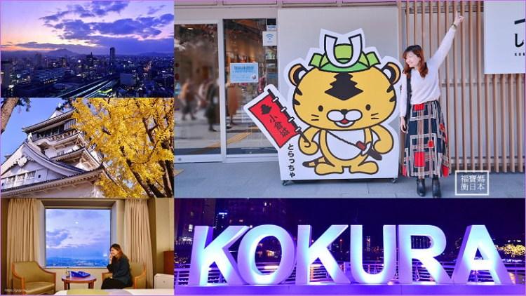 【福岡小倉自由行】小倉景點、購物、住宿,小倉行程如何安排?!
