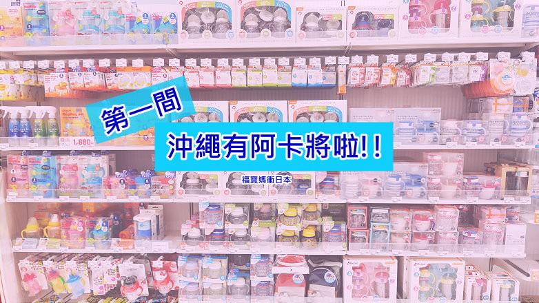 【沖繩親子自由行】第一間沖繩阿卡將akachan進駐!! 媽咪寶貝都愛逛的親子用品專賣店