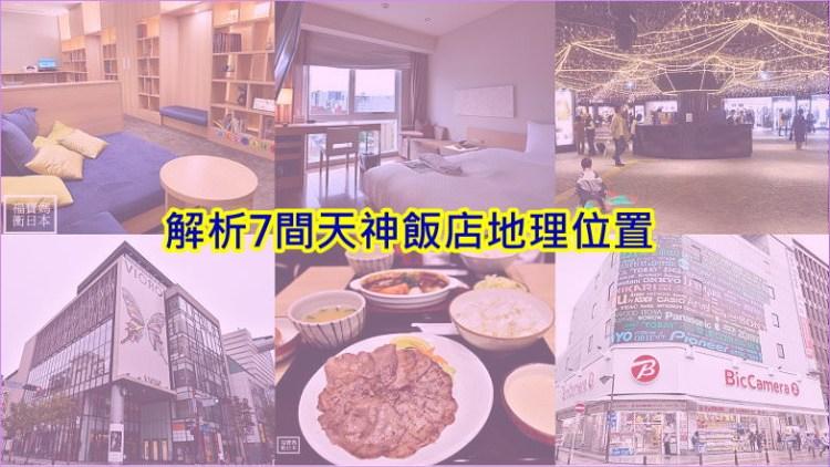 【福岡天神住宿】解析7間天神飯店地理位置,兼具交通&購物的高機能飯店