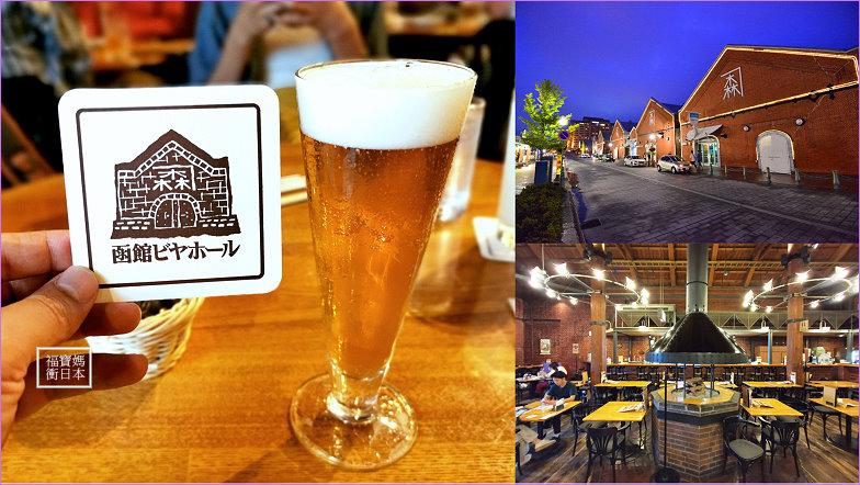 【函館餐廳】函館beer hall(函館啤酒城),在函館金森倉庫餐廳品嚐Sapporo工廠直送啤酒