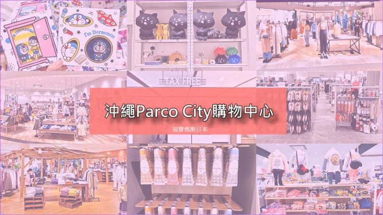 【沖繩PARCO】San-A浦添西海岸Parco City好逛品牌清單/交通/mapcode/停車場