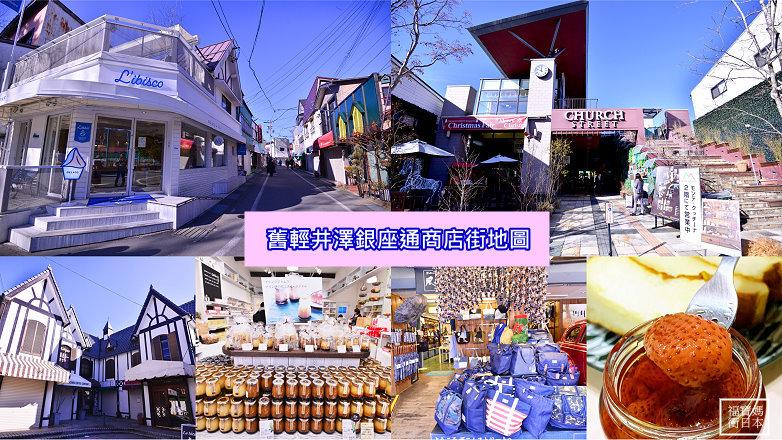 【輕井澤景點】舊輕井澤銀座通商店街必買伴手禮+美食清單