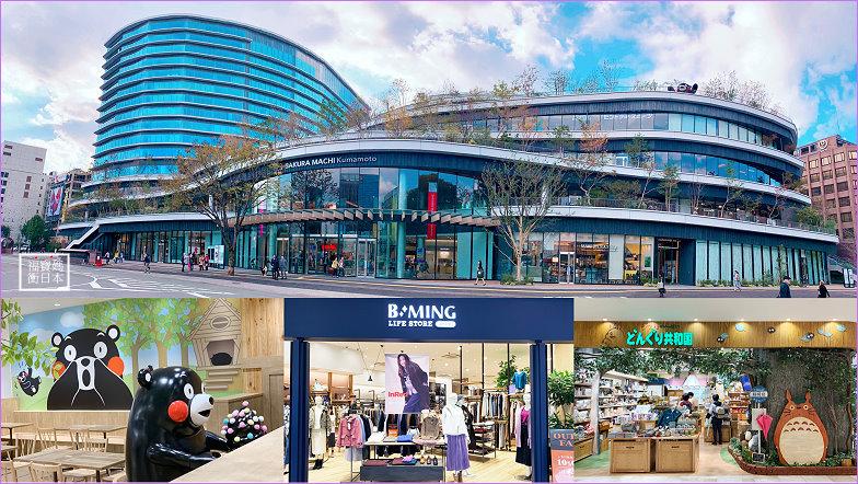 【熊本購物】熊本SAKURA MACHI Kumamoto大型商場,除了血拚,還有更重要的事!!