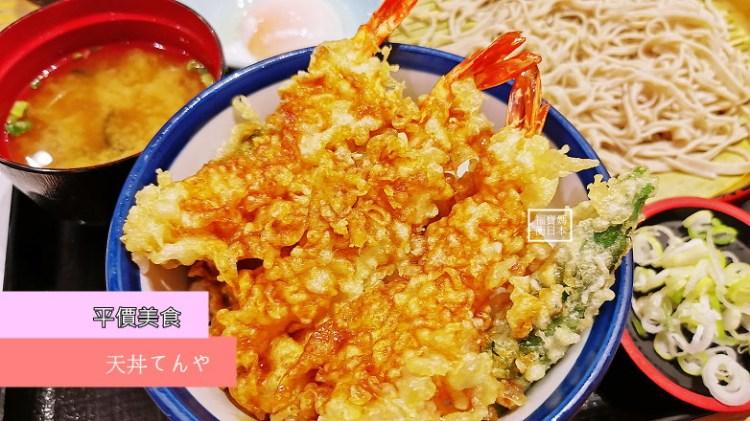 【日本平價美食】天丼てんや ,銅板價天婦羅丼飯