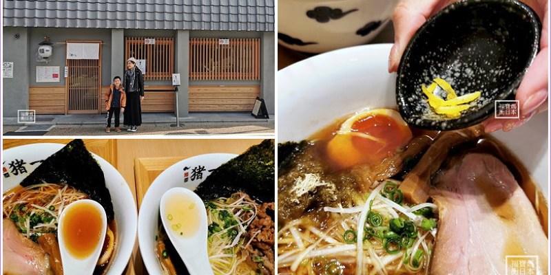 【京都拉麵】麵屋豬一拉麵,米其林連續N年推薦的京都拉麵排隊店