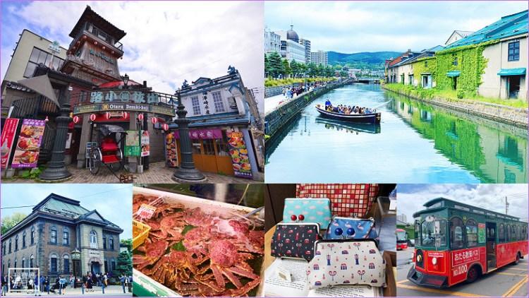 小樽自由行攻略~小樽必逛必買+景點,除了小樽運河,必來堺町通商店街