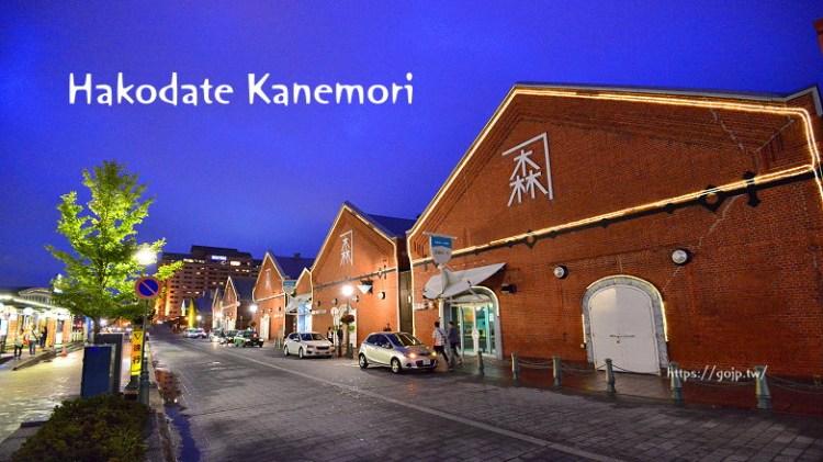 【函館景點】函館金森紅磚倉庫,最美異國風港口景觀購物商場