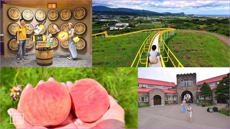 北海道余市一日遊行程~自摘水果、150公尺滾輪滑梯公園,品嚐老宅湯咖哩