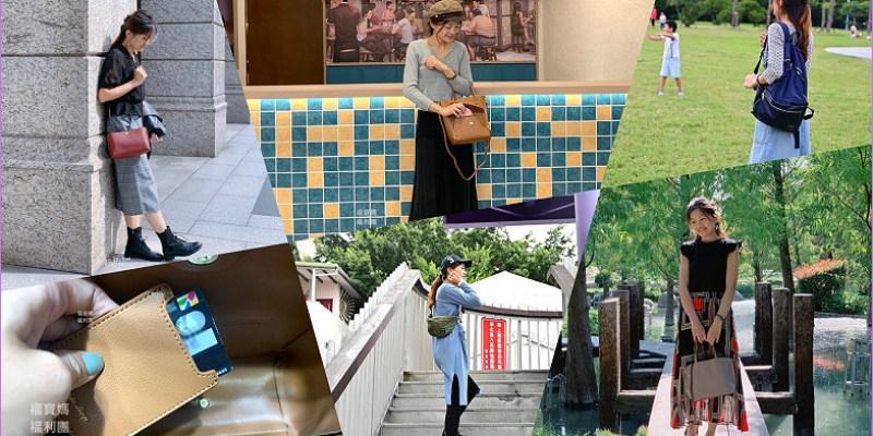 【團購】日本Legato Largo包,9款超輕量&多夾層的氣質OL、通勤族、假日休閒包款