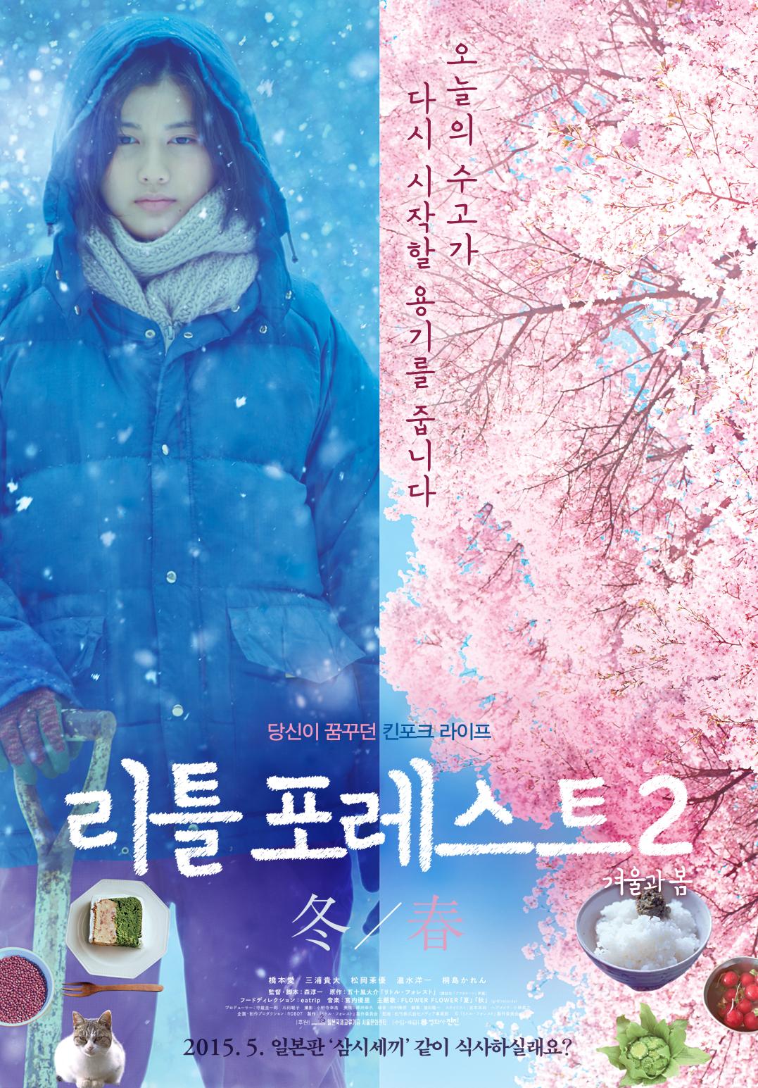 Poster do filme Little Forest: Summer/Autumn