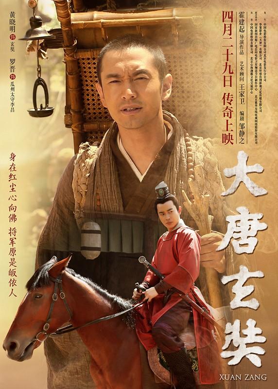 Poster do filme Xuan Zang