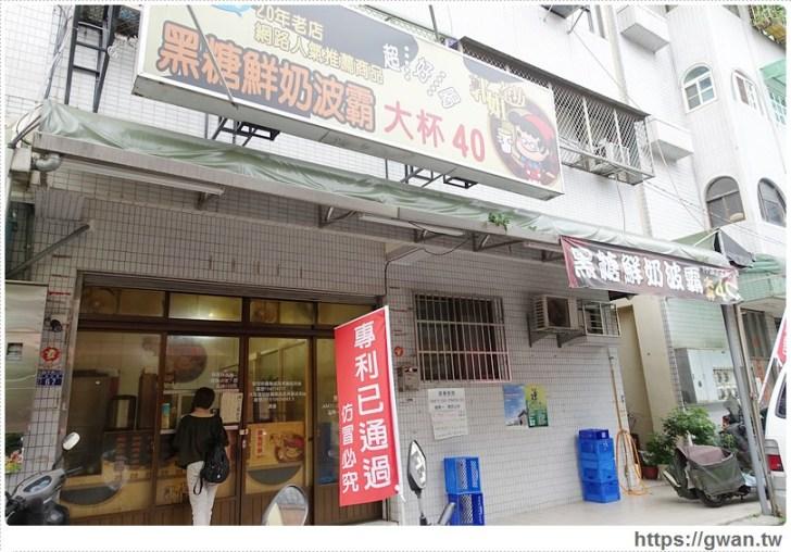 20160904143258 2 - [台中美食] 郭姐茶坊 — 台南超人氣黑糖鮮奶波霸