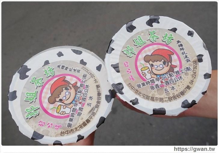 20160904143310 25 - [台中美食] 郭姐茶坊 — 台南超人氣黑糖鮮奶波霸